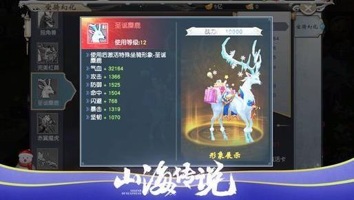 山海传说游戏官方网站下载正式版图2:
