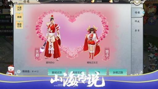 山海传说游戏官方网站下载正式版图5: