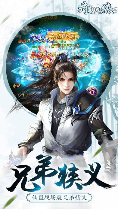 奇幻仙侠游戏官方网站下载最新版图1: