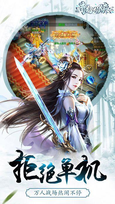 奇幻仙侠游戏官方网站下载最新版图3: