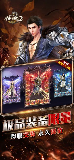 征途2游戏官方网站下载安卓版图3: