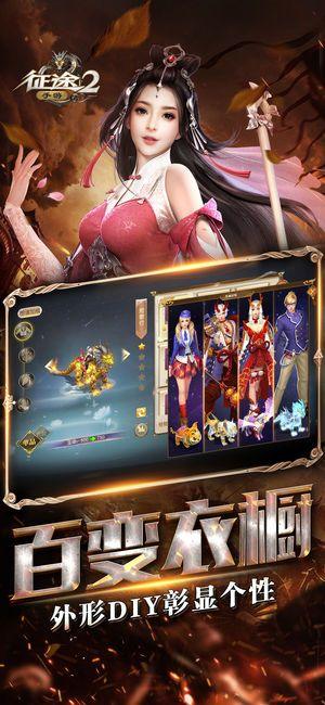 征途2游戏官方网站下载安卓版图1: