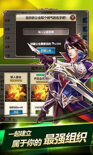 暗黑之神官方网站下载正版游戏安装图4: