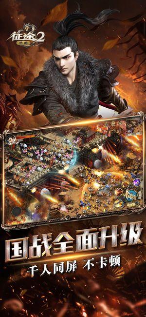 征途2游戏官方网站下载安卓版图4: