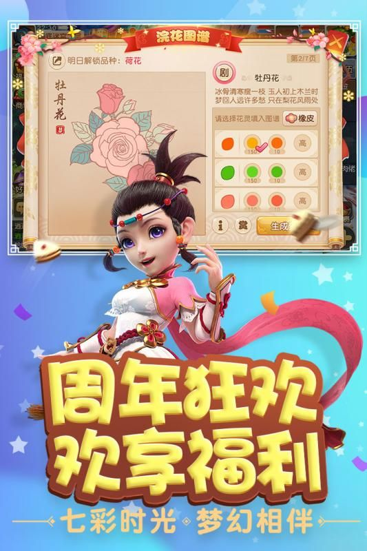 梦幻西游互通版图4: