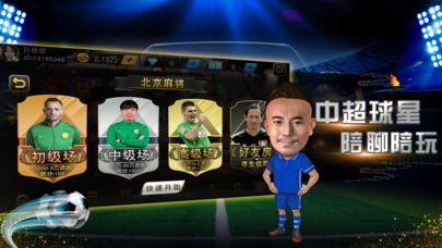 中超棋牌手机游戏安卓版下载图1: