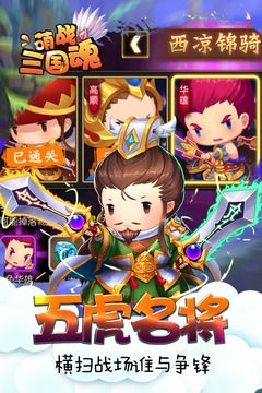 萌战三国魂手游官网下载最新版图3: