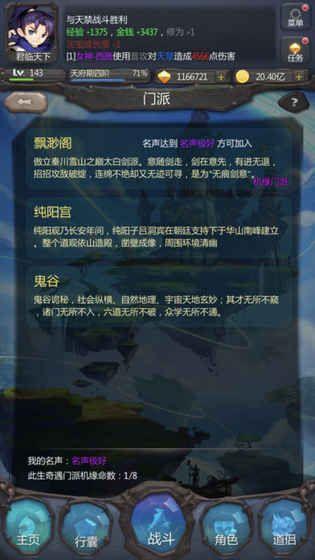 仙侠第一放置金丹初成手游安卓版下载地址图1: