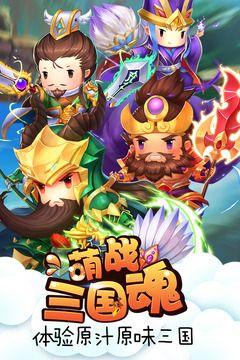 萌战三国魂手游官网下载最新版图1: