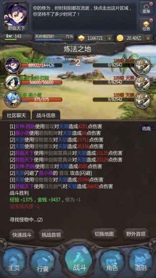 仙侠第一放置金丹初成手游安卓版下载地址图5: