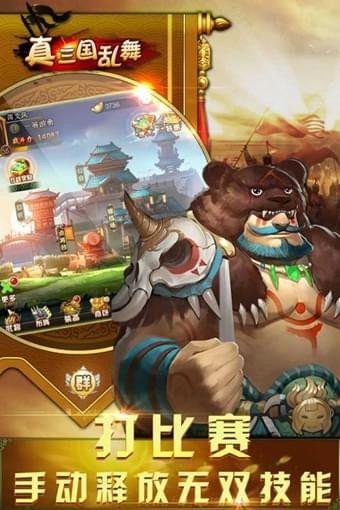 真三国乱舞游戏官方网站下载最新版图2:
