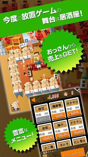 大叔的居酒屋手机游戏最新版图2: