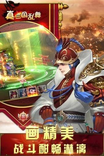真三国乱舞游戏官方网站下载最新版图3: