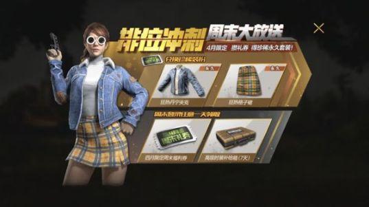 必威体育APP全军出击限定套装登录送详情攻略:格子裙怎么获取?[多图]图片2