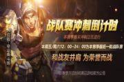 王者荣耀4月19日开启S11赛季 新英雄狂铁、新皮肤命运角斗场上线[多图]