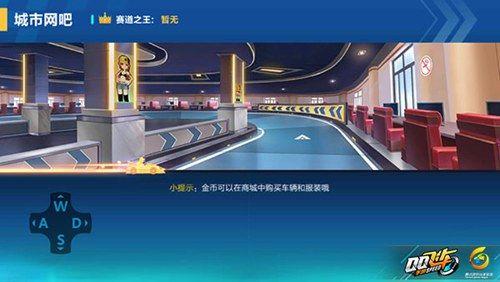 QQ飞车手游城市网吧赛道跑法详解 城市网吧赛道难点汇总[多图]图片1