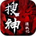 搜神猎妖记官网版