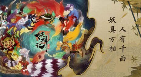 妖神记手游世家系统玩法详解 世家系统玩法规则介绍[多图]