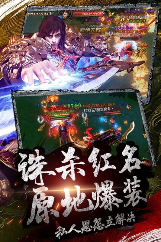 传奇战域手游官方最新版本下载安装图4: