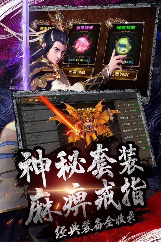 传奇战域手游官方最新版本下载安装图2: