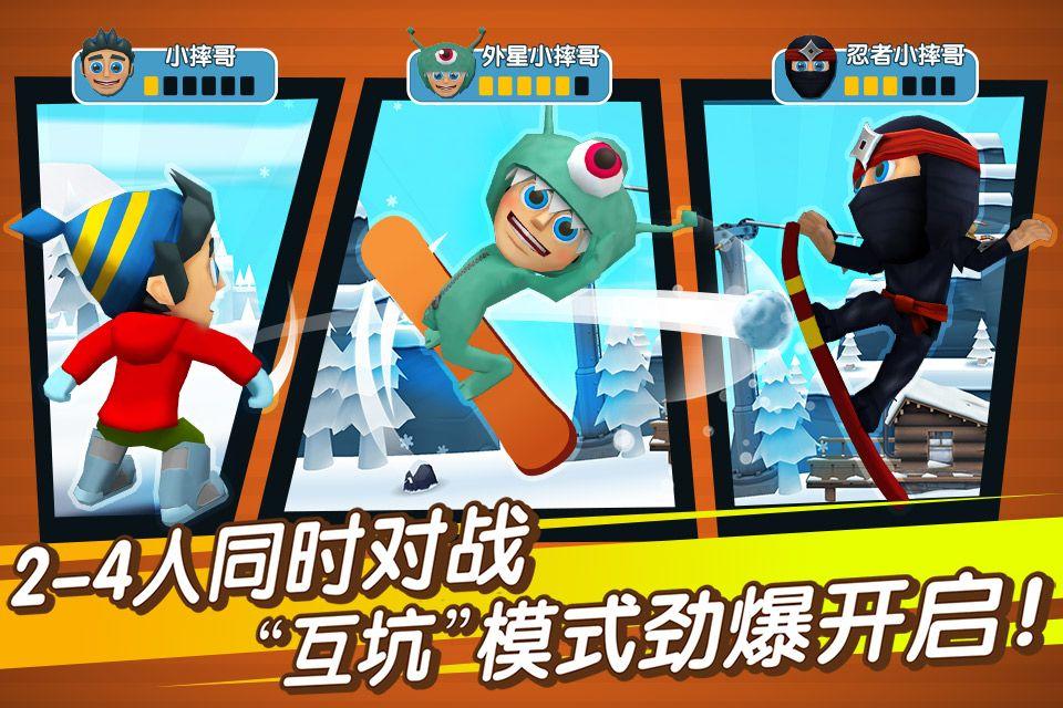 滑雪大冒险2中文内购版游戏下载图4: