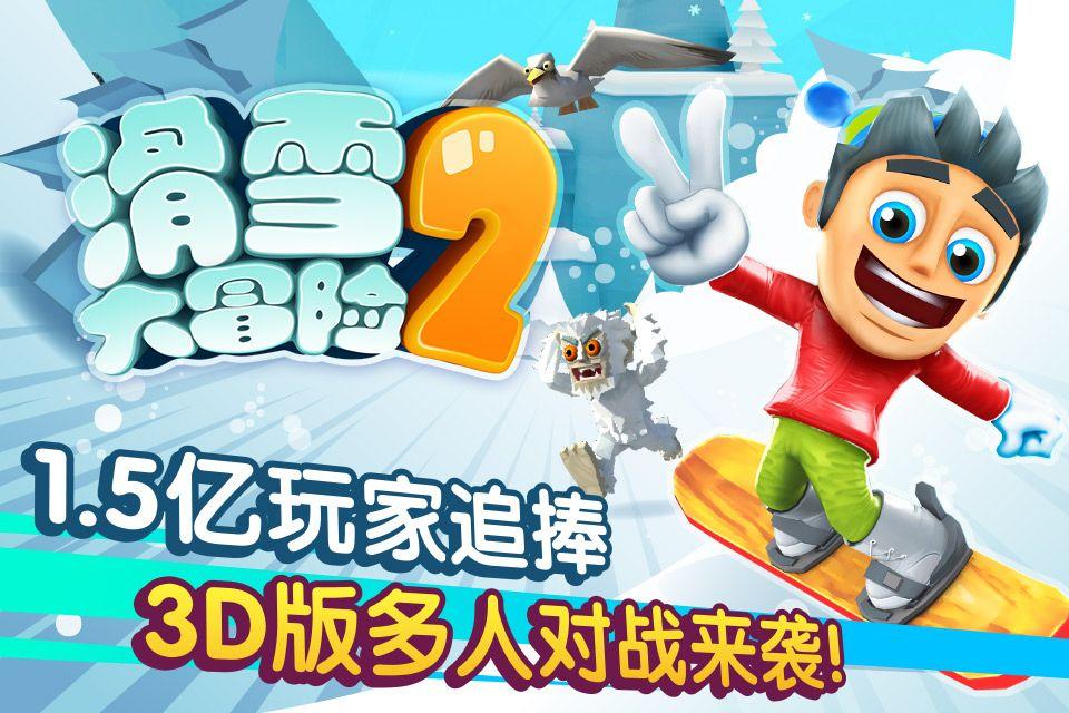 滑雪大冒险2中文内购版游戏下载图5: