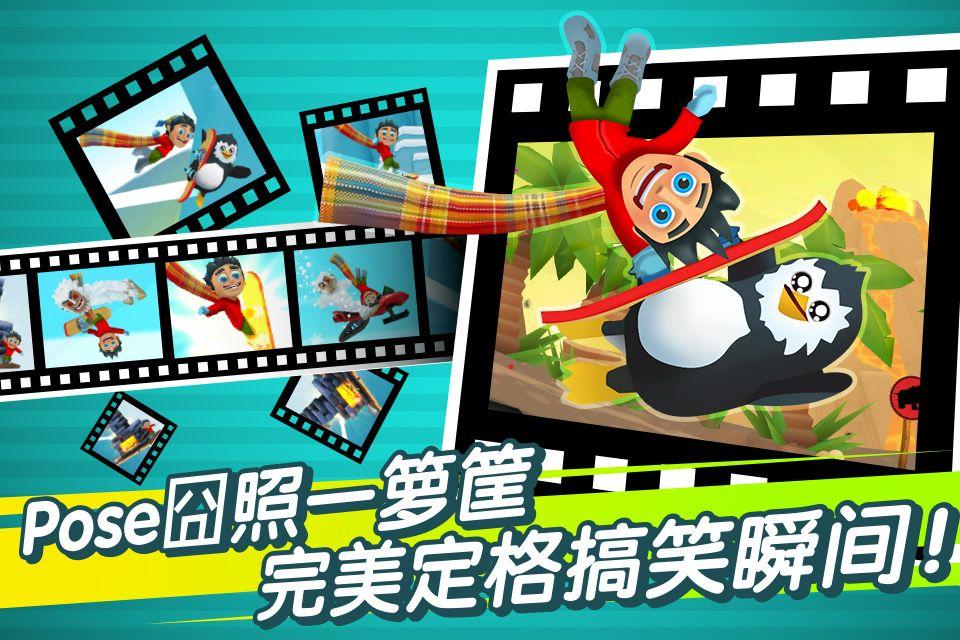 滑雪大冒险2中文内购版游戏下载图1: