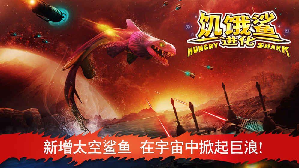 饥饿的鲨鱼进化无限钻石版图4