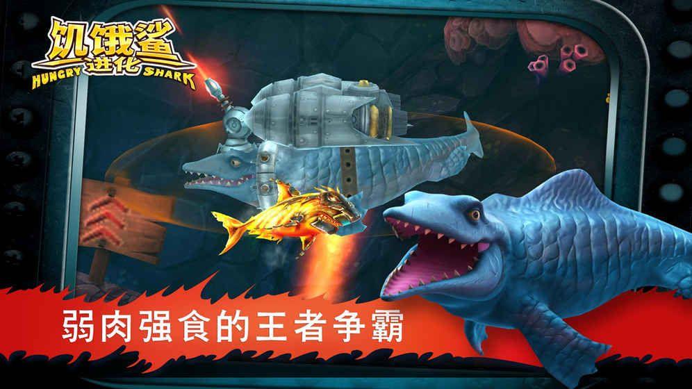 饥饿的鲨鱼进化无限钻石版图3