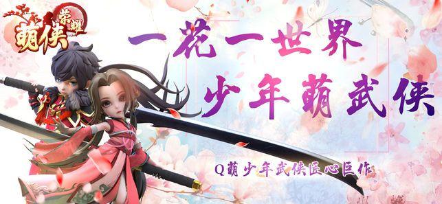 萌侠荣耀游戏官方网站下载安卓版图5:
