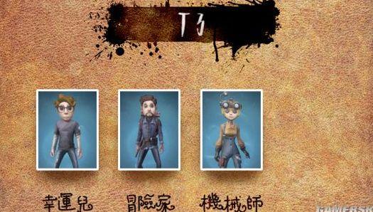 第五人格那几名角色最厉害?角色排名评比汇总[多图]图片3