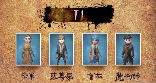 第五人格那几名角色最厉害?角色排名评比汇总[多图]图片1