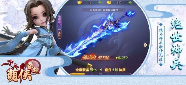 萌侠荣耀游戏官方网站下载安卓版图1: