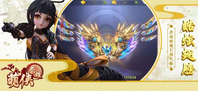 萌侠荣耀游戏官方网站下载安卓版图3:
