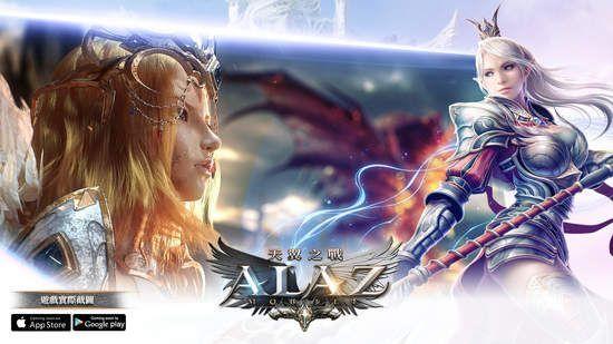 ALAZ天翼之战游戏官方网站下载最新版图2: