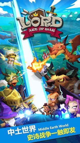 领主游戏官方网站下载正式版图1: