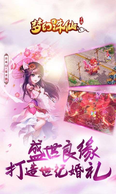 梦幻诛仙手游下载公益服最新版图2: