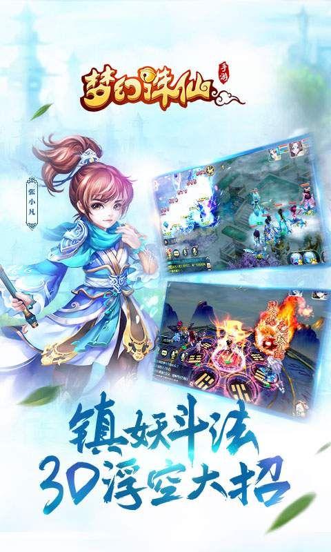 梦幻诛仙手游下载公益服最新版图1: