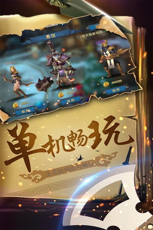 幻想小勇士满级存档无限钻石内购修改版下载图3: