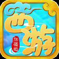 西游加强版官方网站下载手机正版游戏 v1.8.3