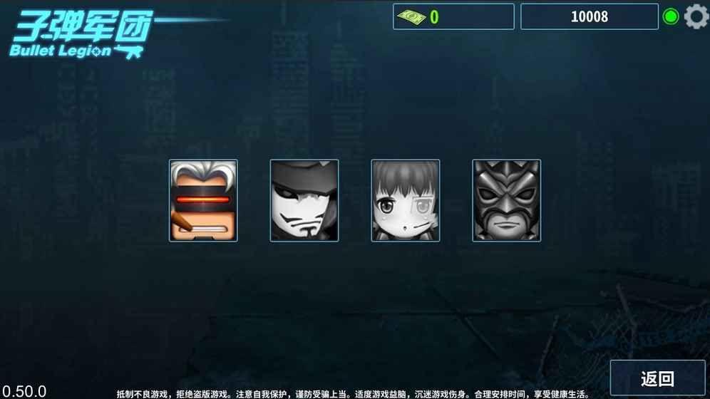 子弹军团游戏官方网站下载正式版图2: