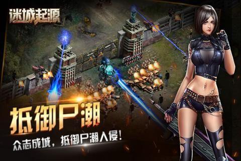 迷城起源手游官网版图2