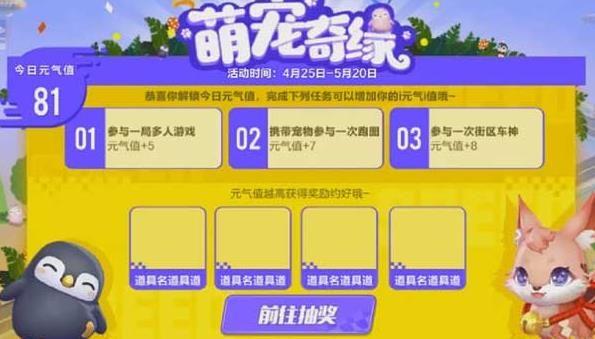 QQ飞车手游萌宠奇缘活动玩法攻略 萌宠奇缘活动该怎么玩?[多图]图片1