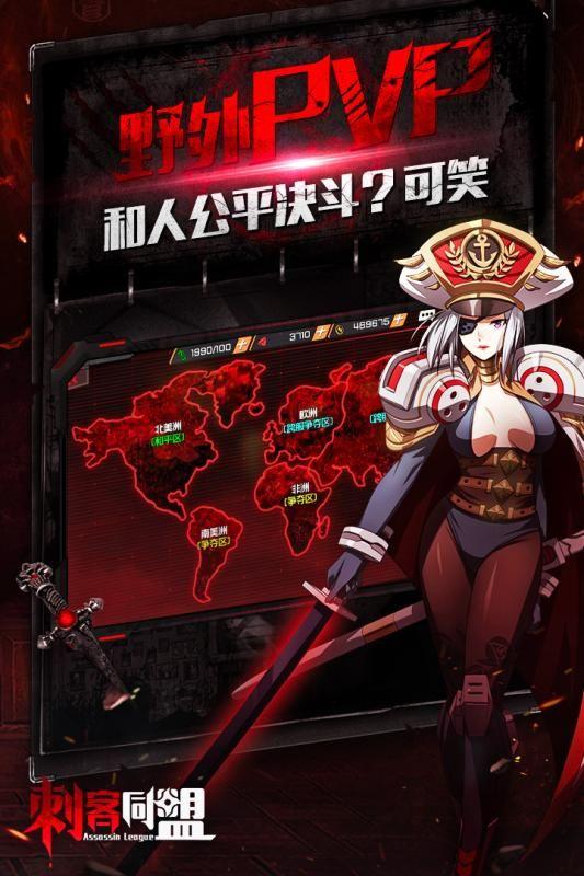 刺客同盟手游官方最新测试版下载图5: