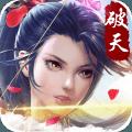 破天一剑手游官方最新版本下载安装 v1.80