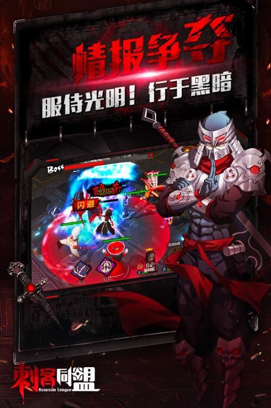 刺客同盟手机游戏官网版下载图4: