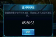 王者荣耀禁赛10分钟怎么解除?被禁赛10分钟什么原因?[多图]