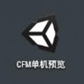 CFM单机版游戏