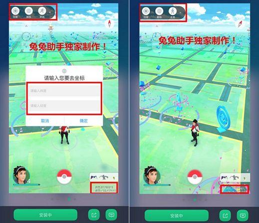 pokemon go中文官网图4