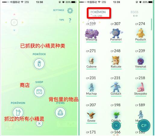 pokemon go中文官网图3